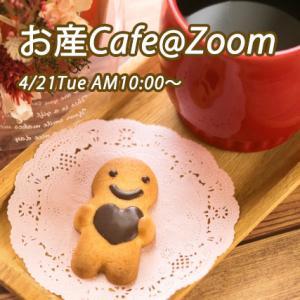 4/ 21お産カフェ@ZOOM開催決定!