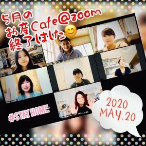 【報告】5/20,6/30 お産カフェ
