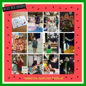 【報告】8/23 なこっこ夏祭り2020