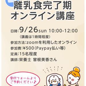 9/26(日)離乳食完了期オンライン講座