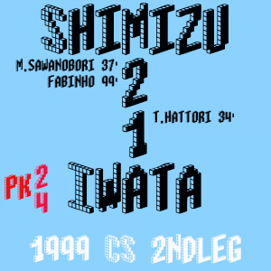 1999サントリーチャンピオンシップ2ndレグ VS清水エスパルス