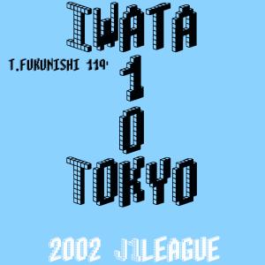 2002J1 2ndステージ第14節 VS東京ヴェルディ1969