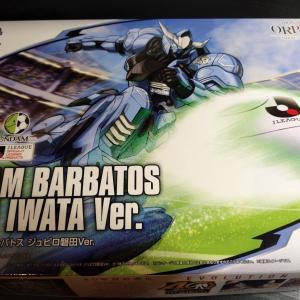 HG ガンダムバルバトス ジュビロ磐田verを作る。その1