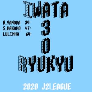 2020J2第36節 VS FC琉球
