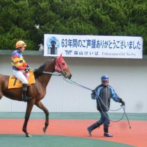 福山市営競馬