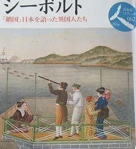 「江戸参府旅行日記」番外編・ケンペルの長い旅