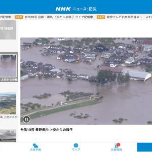 台風19号 被害に合われました皆様へお見舞い申し上げます