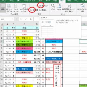 エクセルで作成した12月の予定表をワード等に利用する際