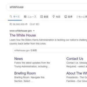ホワイトハウスのホームページの見方・どんな作りになっているのかなぁ?