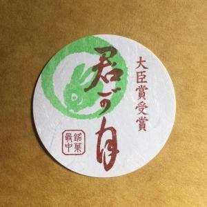 双月庵様の最中「君が月」のための和紙シール
