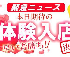 ■緊急告知!本日体験入店決定!!■