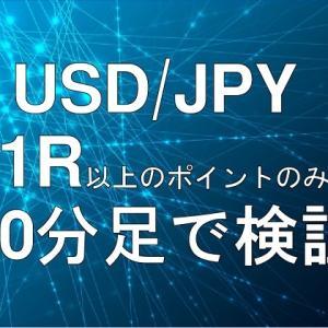 1R以上のポイントでエントリー ~ ドル円9月検証