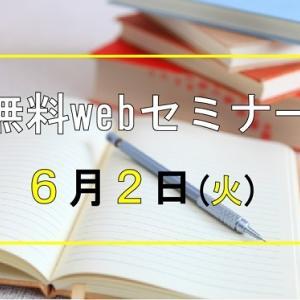 6月2日(火)無料webセミナー開催 参加者募集