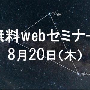 無料webセミナー 8月20日(木)