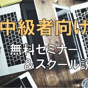 中級者向け無料セミナー &スクール説明会