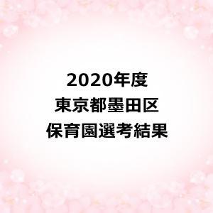 2020年度。東京都墨田区。保育園選考結果。内定点数(指数)まとめ【参考】