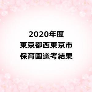 2020年度。東京都西東京市。保育選考結果。内定点数(指数)まとめ【参考】