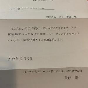 バーデンスダイヤモンドマイスター合格発表