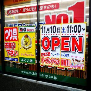 BiG Berryふくい店 移転オープンとオープン企画
