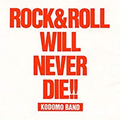 Rock and Roll  Will Never Die/子供ばんど