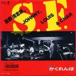 SF(「県立地球防衛軍」主題歌)/清志郎、Johnny、Louis、& Char