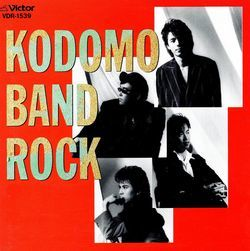 Kodomo Band Rock/子供ばんど