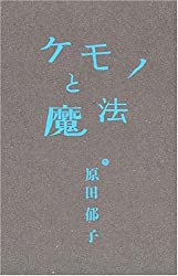 ケモノと魔法/原田郁子