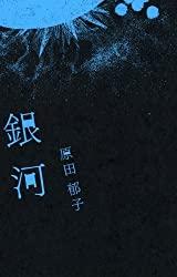 銀河/原田郁子