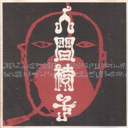 0th Album/人間椅子