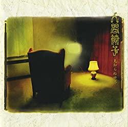見知らぬ世界/人間椅子