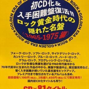 TOKYO-FM「ロック黄金時代~隠れた名盤クロニクル」6月27日深夜放送