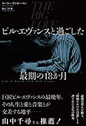 """[NHK Eテレ]クラシックTV「ジャズに""""美と自由""""を ビル・エヴァンス」9月9日放送"""
