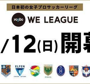女子サッカーのプロサッカーリーグ(WEリーグ)開幕