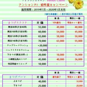 【アンシャンテ♪】初年度キャンペーン♪