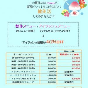 【40%OFF】夏休みセット割キャンペーン♪