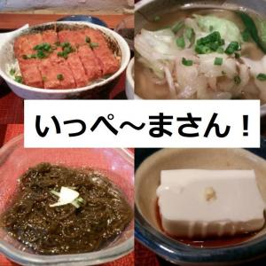 柏でまさかの沖縄メシっ!