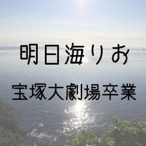 明日海りおさん宝塚大劇場ご卒業おめでとうございます!(当日券チャレンジ結果発表)