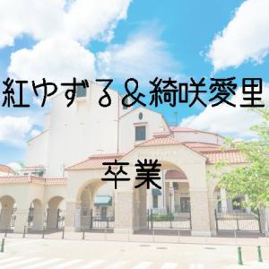 紅ゆずるさん、綺咲愛里さん、宝塚卒業おめでとうございます!
