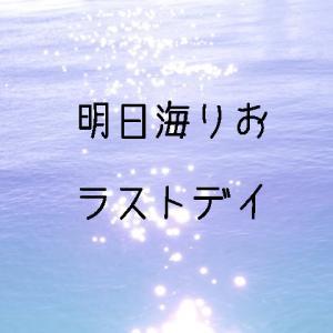 明日海りおさん、ご卒業おめでとうございます!