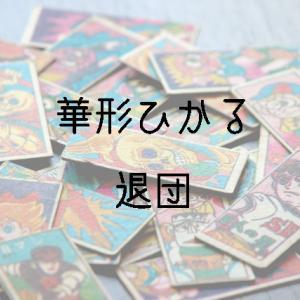 華形ひかるさん退団発表(星組集合日)