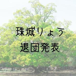 月組トップスター珠城りょうさん退団発表。