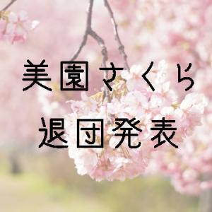 月組トップ娘役・美園さくらさん退団発表