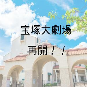 宝塚大劇場公演、再開決定!!