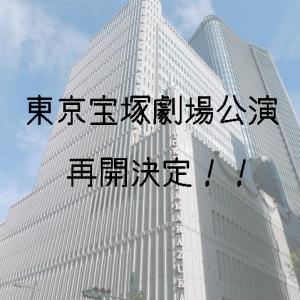 東京宝塚劇場公演も再開決定!