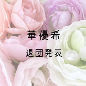 華優希さん退団発表。