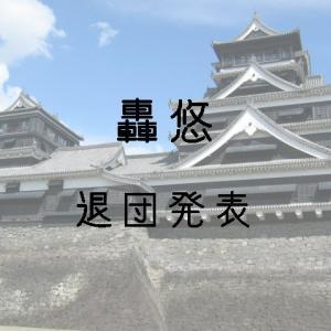 轟悠さん退団発表。