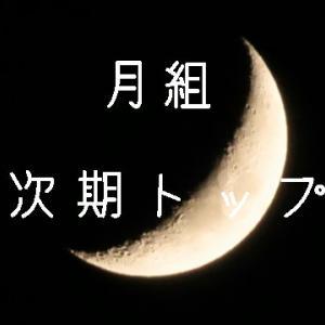 月組次期トップコンビに月城かなとさんと海乃美月さん就任発表!