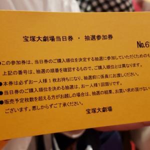 トップスター退団公演の宝塚大劇場 前楽&千秋楽の当日券の購入方法。