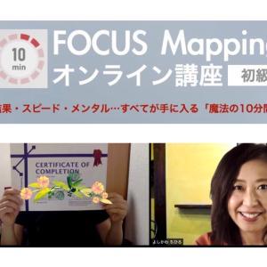 今の自分に自信が持てるようになったオンライン新メモ術講座:10min FOCUS Mapping