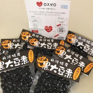 美味し!あっと驚くお値段の甘さ控えめ・・・丹波黒豆。